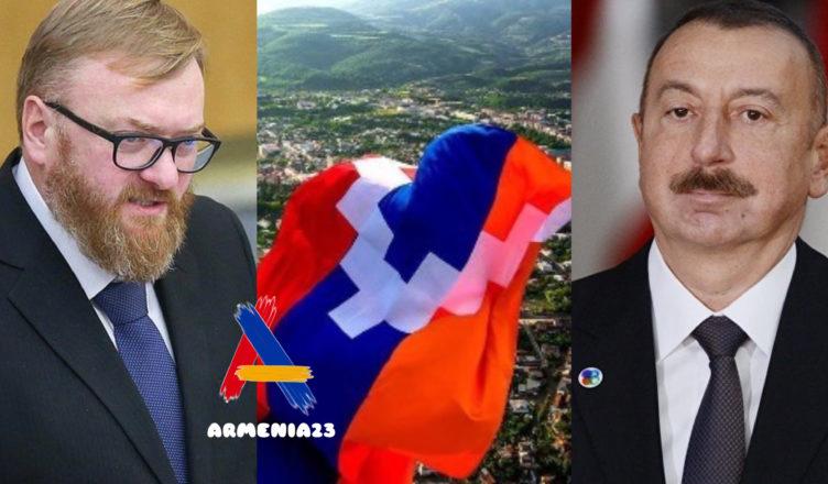 Ադրբեջանի ԱԳՆ–ն դատապարտել է ռուս պատգամավորին՝ Ադրբեջանի հասցեին հնչեցրած արտահայտությունների համար
